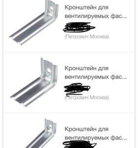 Кранштэйны для вент фасадов