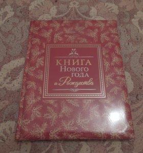 """""""Книга Нового года и Рождества"""" НОВАЯ"""