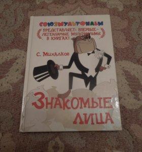 Книга «Знакомые лица» новая