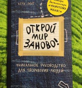 Творческая книга Кери Смит