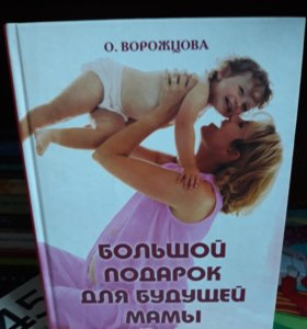 Очень хорошая книга