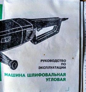 Машина шлифовальная угловая (болгарка)