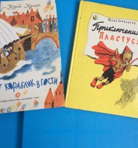 Детские книги