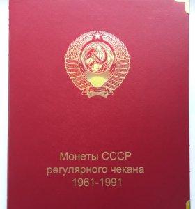 Альбом для монет СССР 1961-1991 гг.