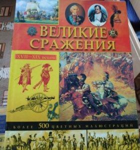 Великие сражения 17-19 веков