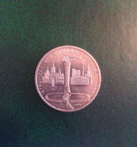 Юбилейная монета 1 рубль Московская Олимпиада