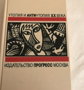 Утопия и антиутопия 20 века «Вечер в 2217 году»