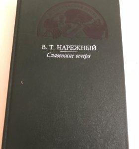 В.Нарежный Историческая проза