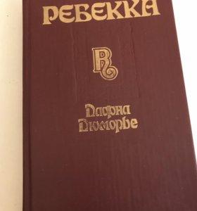 Дафна Дюморье «Ребекка»