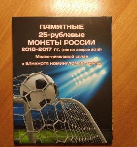 """Альбом """"Чемпионат мира по футболу 2018"""""""