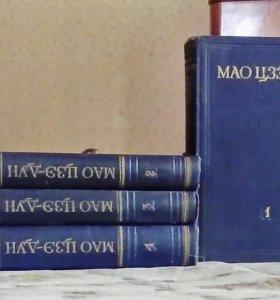 Мао Цзэ-Дун. Избранные произведения.