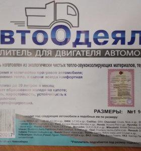 Автоодеяло - утеплитель для двигателя в Вологде
