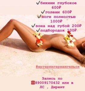 Шугаринг Софи Архангельск