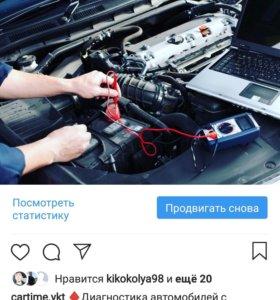Автоэлектрика с выездом и без! Автоэлектрик