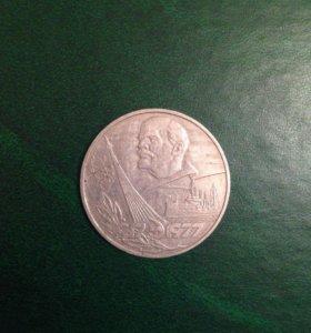 Юбилейная монета 1 рубль