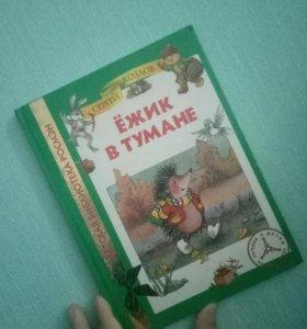 """Книга """"Ежик в тумане"""""""