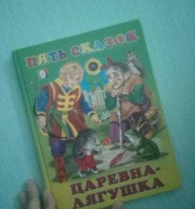 """Книга """"Царевна-лягушка"""""""