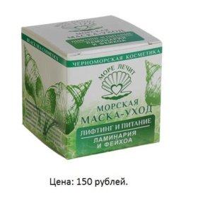 МОРСКАЯ МАСКА-УХОД