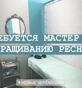 МАСТЕР ПО НАРАЩИВАНИЮ РЕСНИЦ
