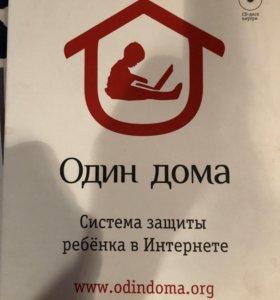 Программа для защиты ребёнка в интернете