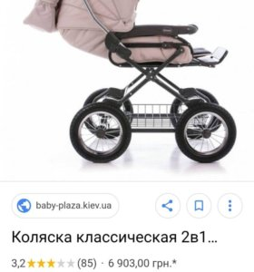Детская коляска б/у. Состояние 👍