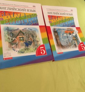 Английский язык. Rainbow English. 5 класс
