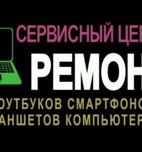 Ремонт телефонов, планшетов, ноутбуков компьютеров