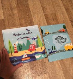 Первый альбом малыша и папка в подарок