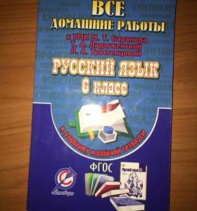 Все домашние работы по русскому языку 6 класс