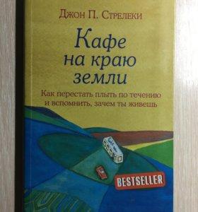 Книга «Кафе на краю земли»