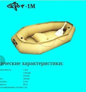 Лодка надувная язь-1м новая