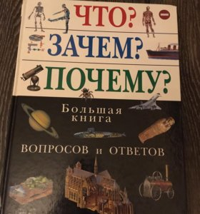 Продам 3 энциклопедии