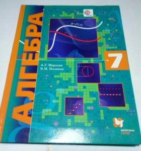 Учебник по алгебре 7 класс Мерзляк