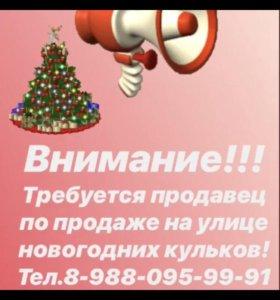 Требуется продавец по продаже Новогодних кульков!!