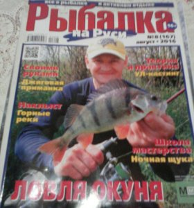 Журналы о рыбалке