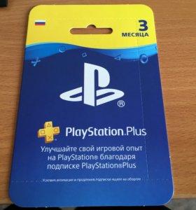3 месяца подписки PlayStation Plus