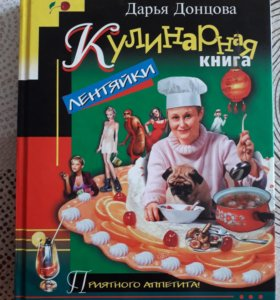 Кулинарная книга лентяйки от Д.Донцовой