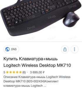 Клавиатура Logitech mk700