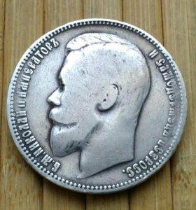 1 рубль 1899
