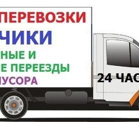 Готовый бизнес Грузоперевозки переезды доставка