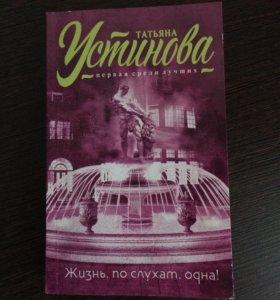 Новая книга Т. Устинова