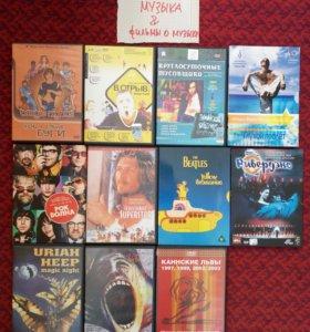 Музыкальные фильмы, фильмы о клубах (11 DVD)
