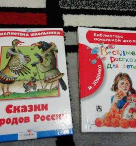 Книги для школьников-Весёлые рассказы для детей