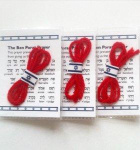Красная нить из Иерусалима; ОБЕРЕГ ОТ СГЛАЗА