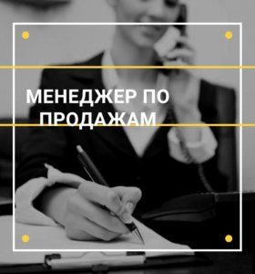 Менеджер отдела продаж (холодные звонки)