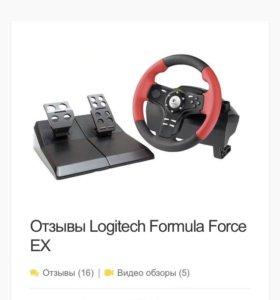 Руль и педали Logitech Formula Force EX
