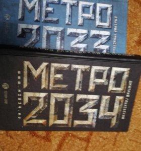 Книги метро 2033 и 2034