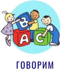 Логопед/детский психолог