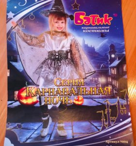 Новогодний костюм «Ведьмочка»