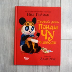 Нил Гейман: Первый день панды Чу в школе
